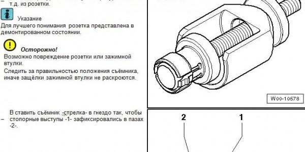 Конструкция и инструкция VAG T40148
