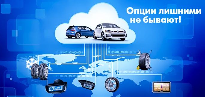 Дополнительные опции автомобиля
